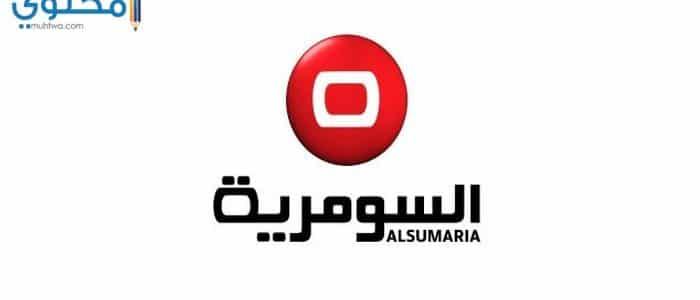 تردد قناة السومرية الجديد علي النايل سات