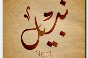 معنى اسم نبيل وصفات حامل الاسم