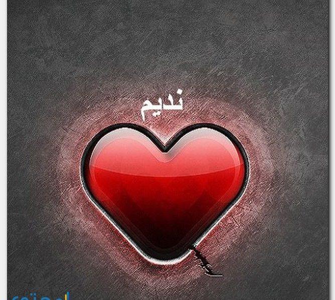 معنى اسم نديم وصفات من يحمله