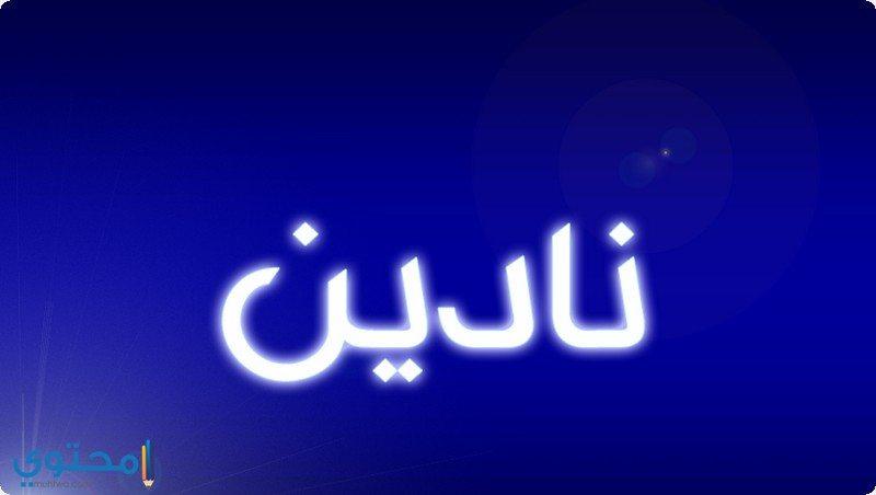 تسمية نادين في الإسلام