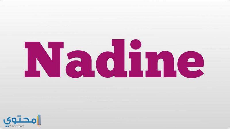 معنى اسم Nadine