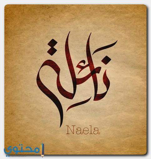 اسم نائلة