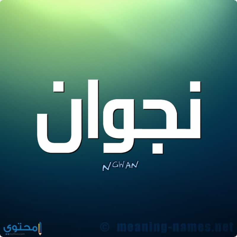 اسم Najwan