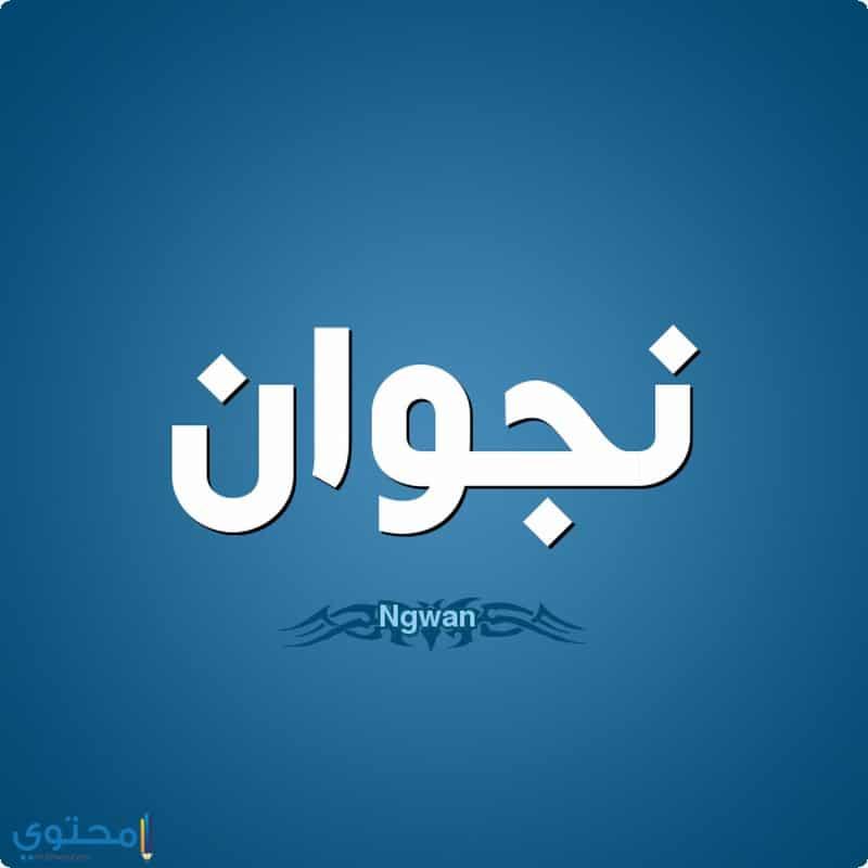 اسم Nagwan