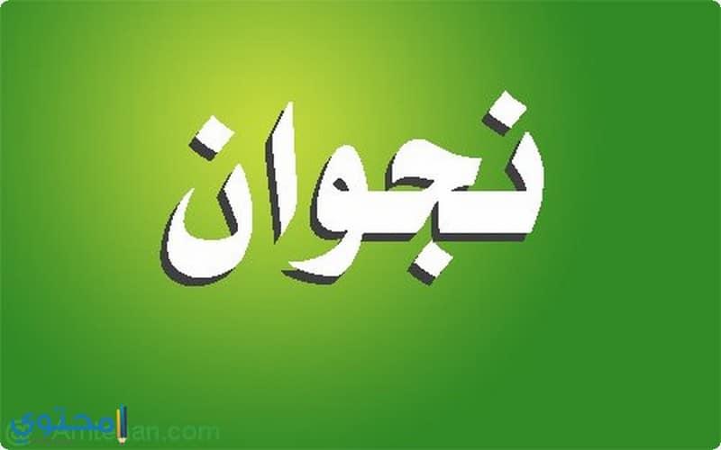 معنى اسم نجوان Nagwan بالتفصيل