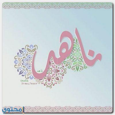 معنى اسم ناهد Nahed بالتفصيل
