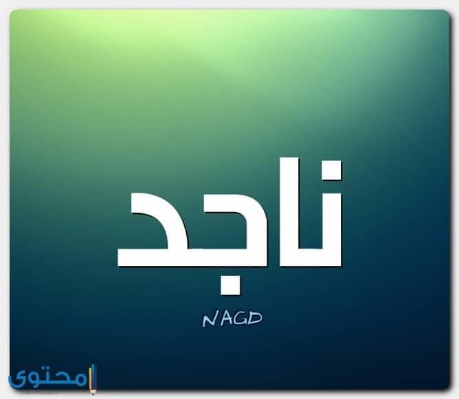 اسم ناجد