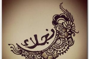 معنى اسم نجلاء Naglaa وشخصيتها