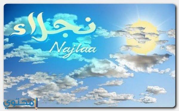 Najlaa