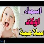 اسماء اولاد 2019 مسلمة