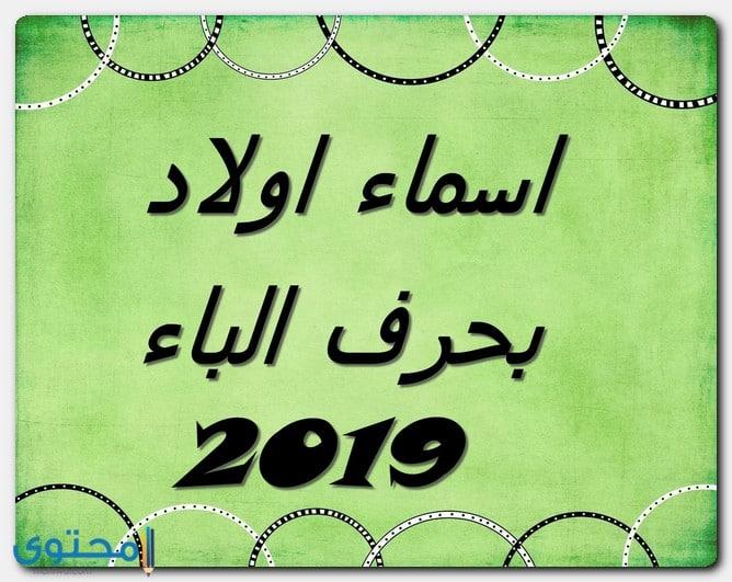 اسماء بحرف الباء 2019