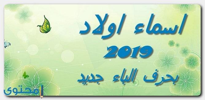 اسماء اولاد 2019 بحرف الباء جديدة