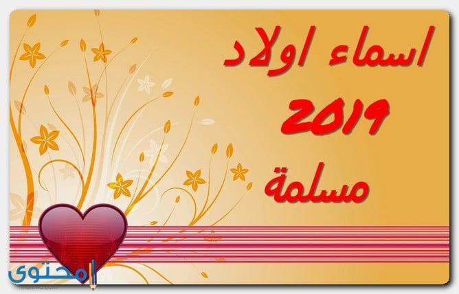 اسماء 2019 مسلمة