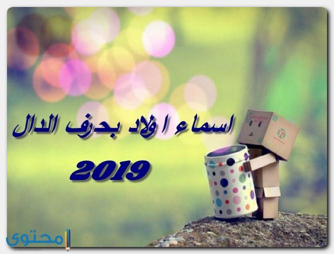 اسماء اولاد 2019 بحرف الدال جديدة
