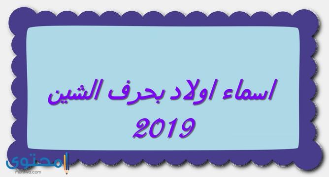 اسماء اولاد بحرف الشين 2020 جديدة موقع محتوى