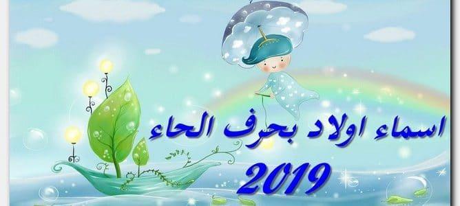 اسماء اولاد 2019 بحرف الحاء جديدة