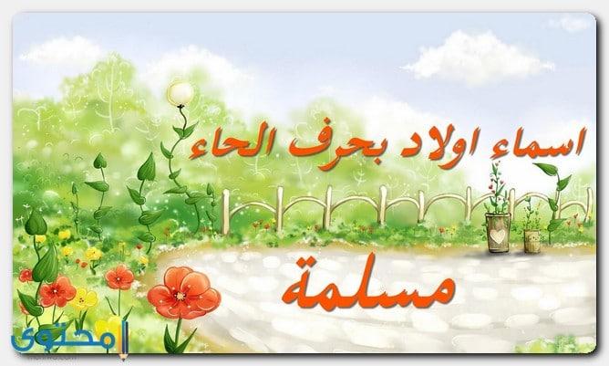 اسماء اولاد مسلمة