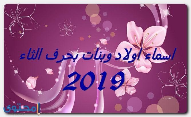 اسماء اولاد وبنات 2019 بحرف الثاء جديدة