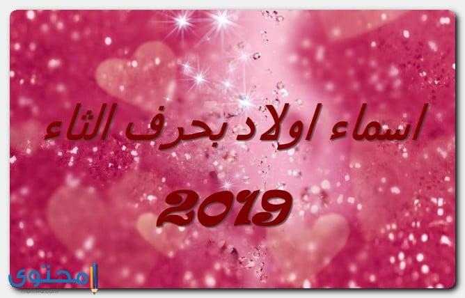 اسماء اولاد 2019