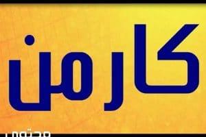 اسماء بنات اجنبية حديثة 2018