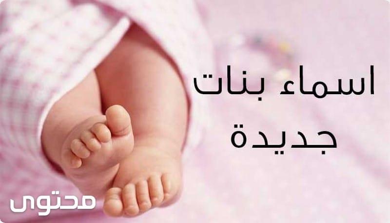 اسماء مواليد بنات مصرية 2019
