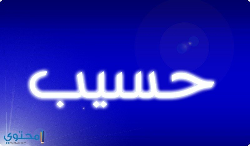 معن اسم حسيب