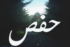 اسماء اولاد بحرف الحاء ح