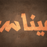 اسماء اولاد بحرف الميم 2019