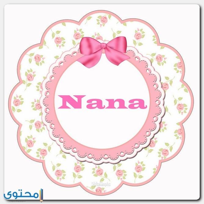 هل اسم نانا حرام