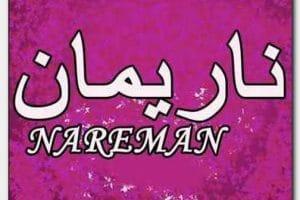 معنى اسم ناريمان Nareman وصفات حاملة الاسم