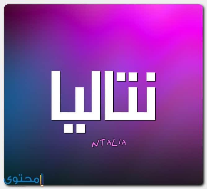 اسم نتاليا بالإنجليزي