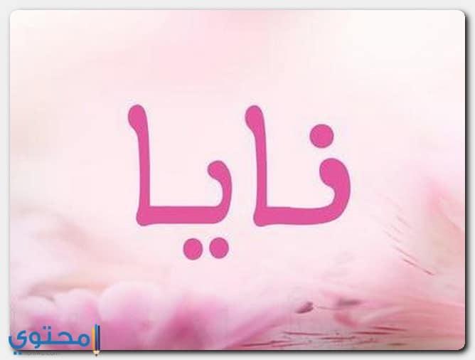 تسمية نايا في الاسلام