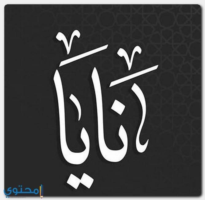 كتابة اسم نايا بالانجليزية