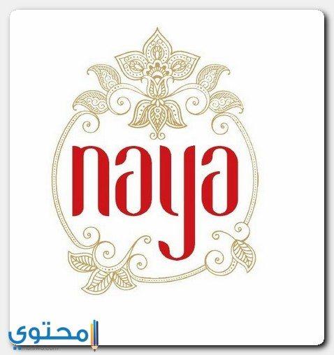 معنى اسم Naya