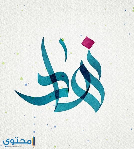حكم الاسلام في تسمية نهاد