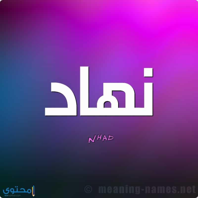 معنى اسم Nihad
