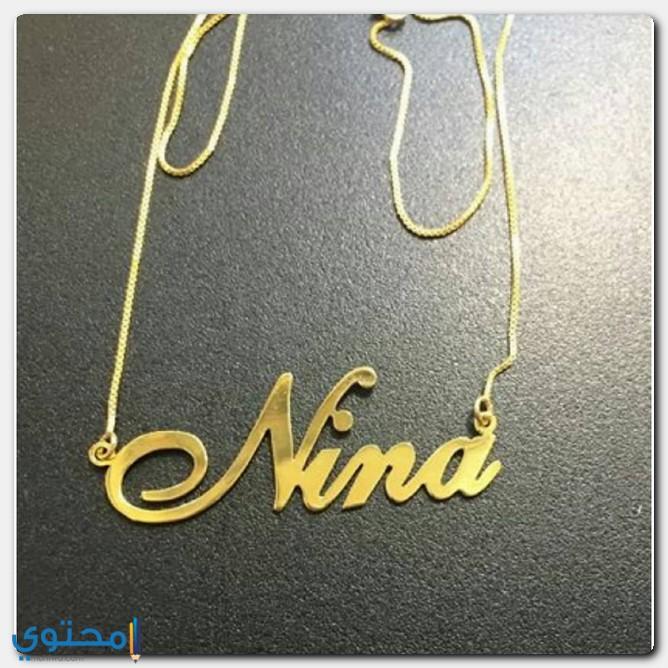 اسم نينا بالإنجليزي