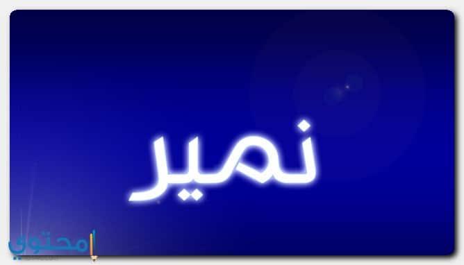 نطق اسم نمير بالعربي