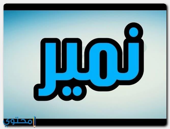 صفات اسم نمير