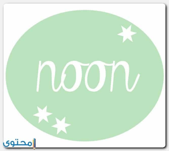 معنى كلمة نون في القرآن
