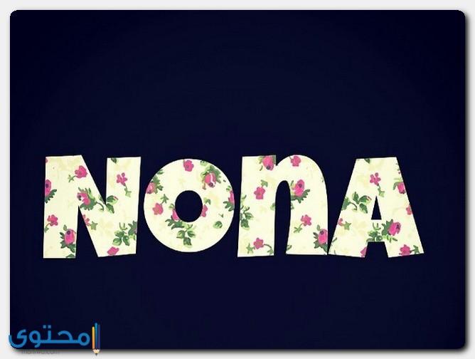 اسم نونا بالإنجليزي