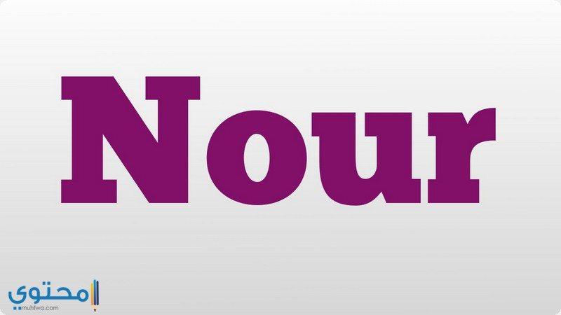 الأصل في تسمية Nour