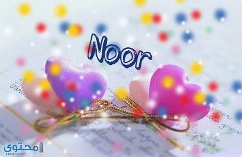 حكم الإسلام في تسمية Noor