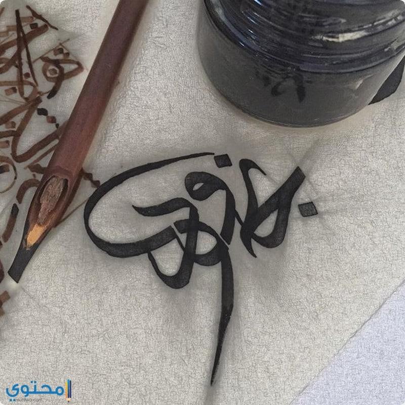 كتابة اسم نجود