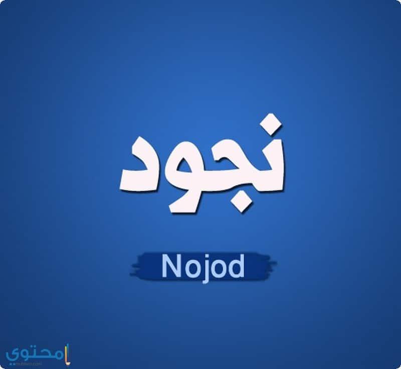 معنى اسم Nujood