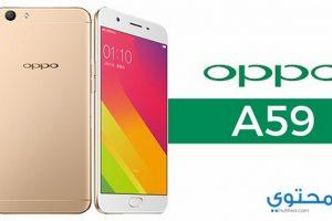 مواصفات ومميزات OPPO A59