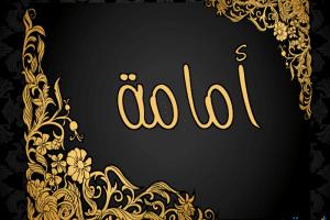معنى اسم امامة Omama بالتفصيل