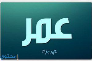 معنى اسم عمر وشخصيته