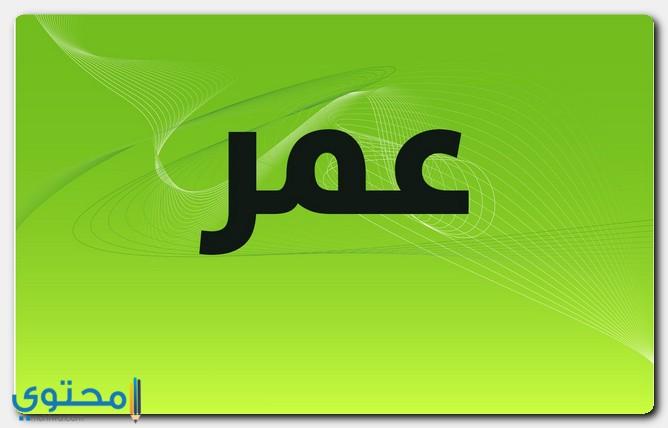 اسم عمر