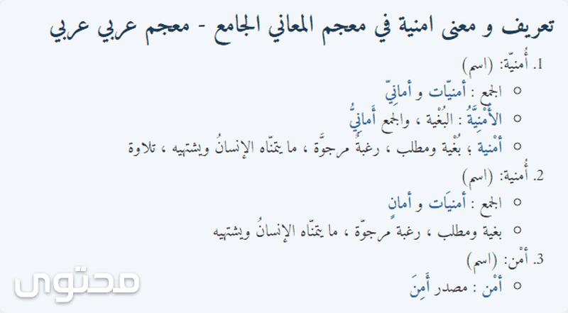 معنى اسم امنية وصفاتها الشخصيه Omnia - موقع محتوى